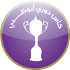 abu-dhabi-football-league-ar